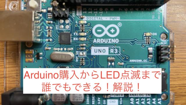 Arduinoの始め方